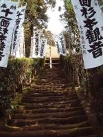 杉本寺階段.JPG