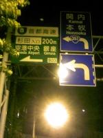 高速入り口.jpg