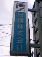 アーユルベーダ (2).JPG
