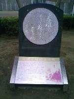 正岡子規の碑.JPG