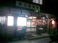 秩父屋食堂.jpg