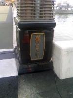 鶴見川表示.JPG