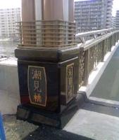 潮見橋.JPG