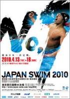 japanswim2010.jpg