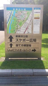 a新横浜公園表示版a