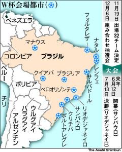 w-cup 場所 朝日新聞