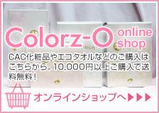 CAC化粧品販売 Colorz-O オンラインショップへ
